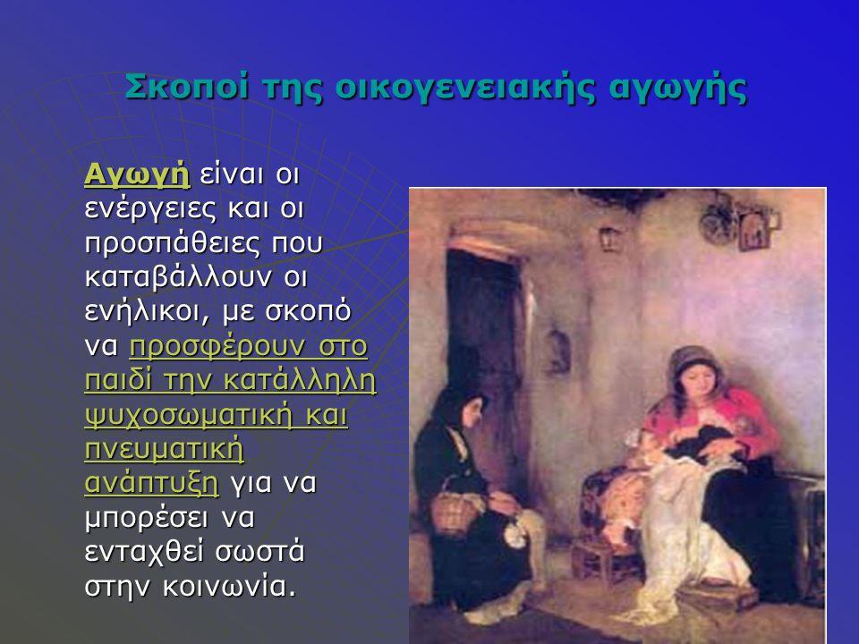 Η οικογένεια - Η ελληνική οικογένεια Είναι η πρώτη κοινωνική ομάδα που με τη διαδοχική διεύρυνσή της δημιούργησε την κοινωνία. O σχηματισμός της οικογ