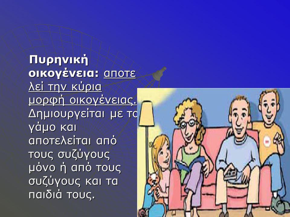 Πυρηνική οικογένεια: αποτε λεί την κύρια μορφή οικογένειας.