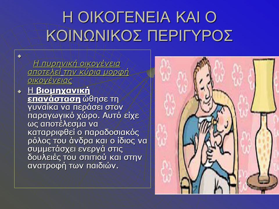 Πυρηνική οικογένεια: αποτε λεί την κύρια μορφή οικογένειας. Δημιουργείται με το γάμο και αποτελείται από τους συζύγους μόνο ή από τους συζύγους και τα