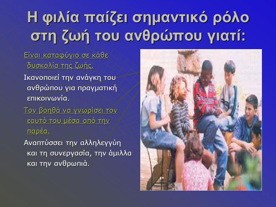 Η φιλία παίζει σημαντικό ρόλο στη ζωή του ανθρώπου γιατί: Είναι καταφύγιο σε κάθε δυσκολία της ζωής.