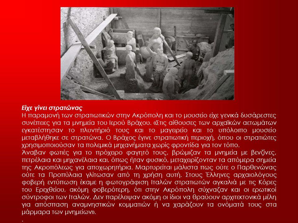 Είχε γίνει στρατώνας Η παραμονή των στρατιωτικών στην Ακρόπολη και το μουσείο είχε γενικά δυσάρεστες συνέπειες για τα μνημεία του Ιερού Βράχου. «Στις