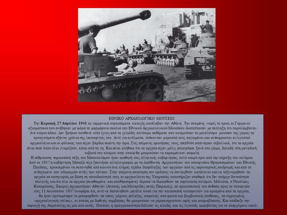 ΕΘΝΙΚΟ ΑΡΧΑΙΟΛΟΓΙΚΟ ΜΟΥΣΕΙΟ Την Κυριακή 27 Απριλίου 1941 τα γερμανικά στρατεύματα κατοχής κατέλαβαν την Αθήνα. Την επομένη, νωρίς το πρωί, οι Γερμανοί