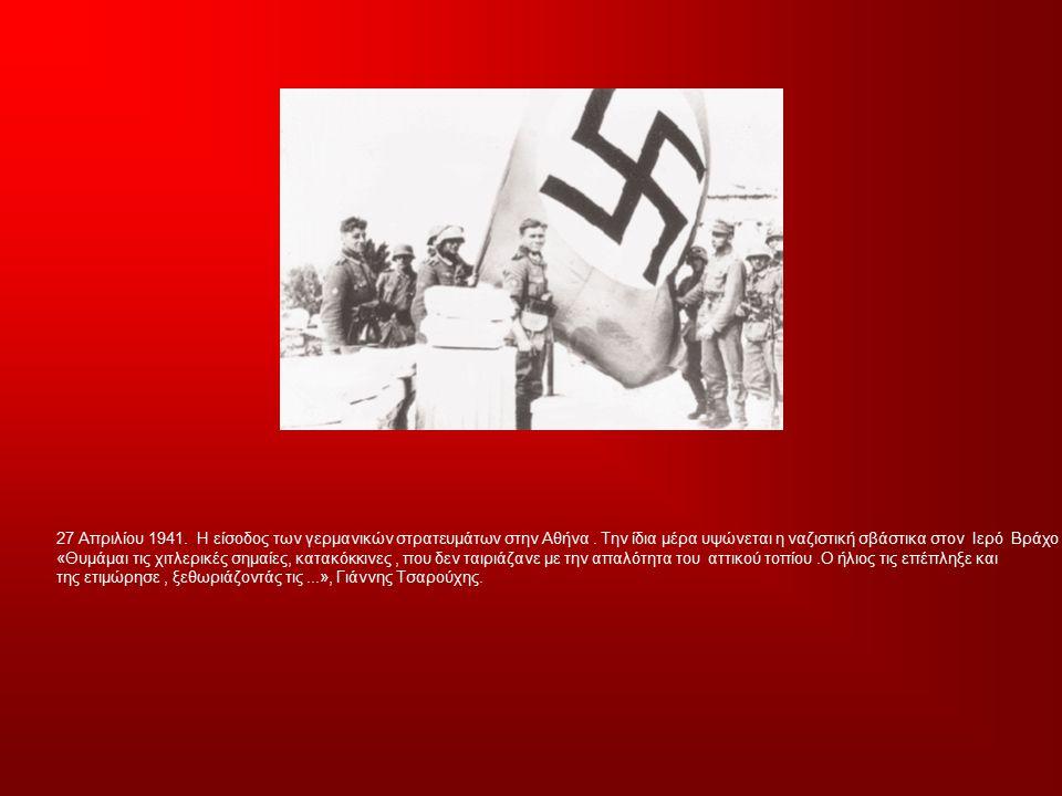 27 Απριλίου 1941. Η είσοδος των γερμανικών στρατευμάτων στην Αθήνα. Την ίδια μέρα υψώνεται η ναζιστική σβάστικα στον Ιερό Bράχο. «Θυμάμαι τις χιτλερικ