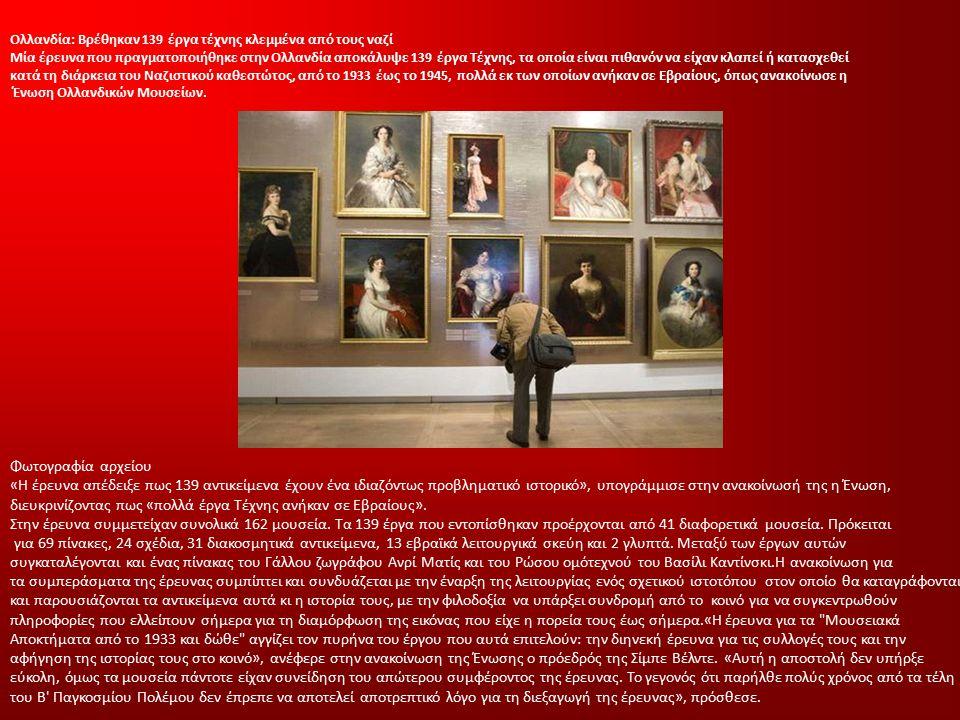 Ολλανδία: Βρέθηκαν 139 έργα τέχνης κλεμμένα από τους ναζί Μία έρευνα που πραγματοποιήθηκε στην Ολλανδία αποκάλυψε 139 έργα Τέχνης, τα οποία είναι πιθα