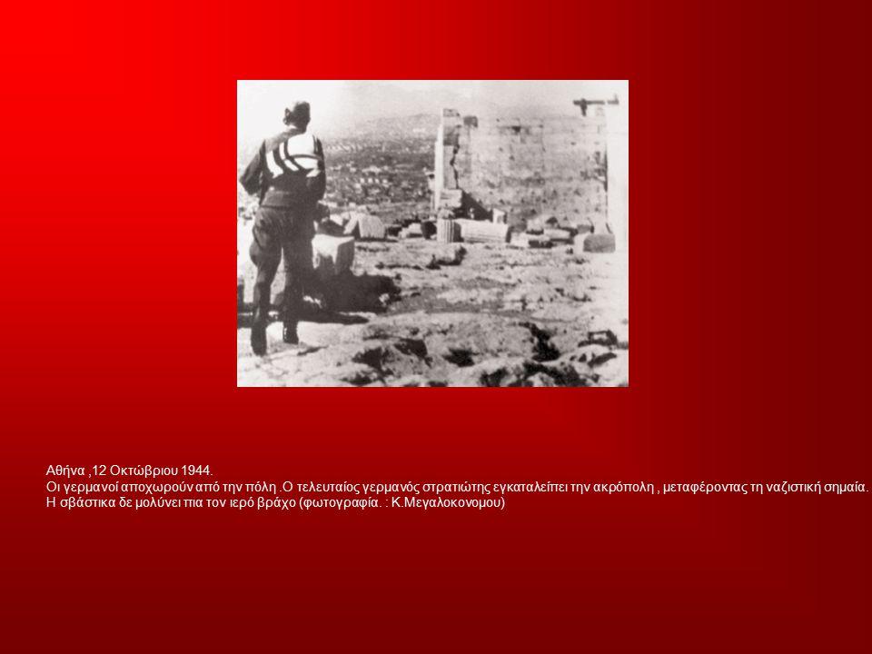 Αθήνα,12 Οκτώβριου 1944. Οι γερμανοί αποχωρούν από την πόλη.Ο τελευταίος γερμανός στρατιώτης εγκαταλείπει την ακρόπολη, μεταφέροντας τη ναζιστική σημα