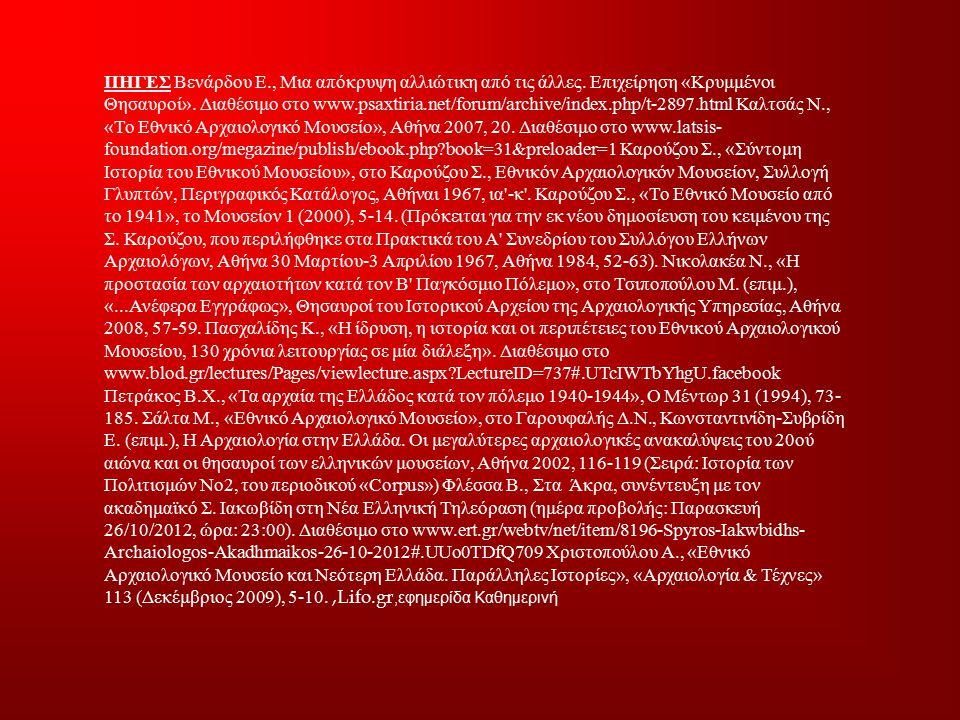 ΠΗΓΕΣ Βενάρδου Ε., Μια απόκρυψη αλλιώτικη από τις άλλες. Επιχείρηση «Κρυμμένοι Θησαυροί». Διαθέσιμο στο www.psaxtiria.net/forum/archive/index.php/t-28