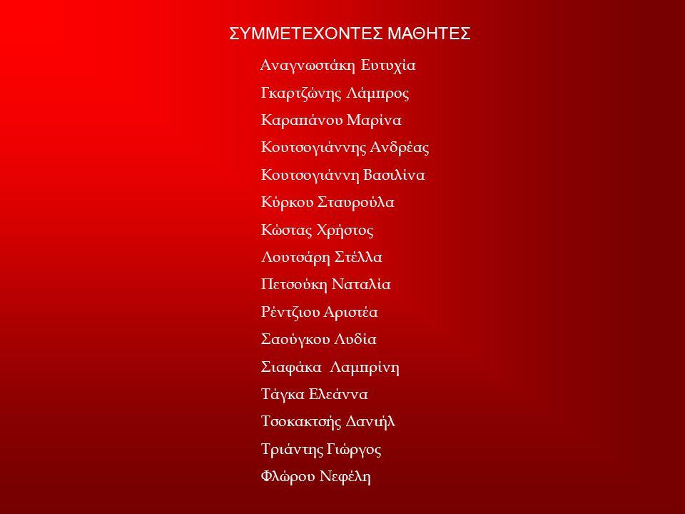 ΣΥΜΜΕΤΕΧΟΝΤΕΣ ΜΑΘΗΤΕΣ Αναγνωστάκη Ευτυχία Γκαρτζώνης Λάμπρος Καραπάνου Μαρίνα Κουτσογιάννης Ανδρέας Κουτσογιάννη Βασιλίνα Κύρκου Σταυρούλα Κώστας Χρήσ