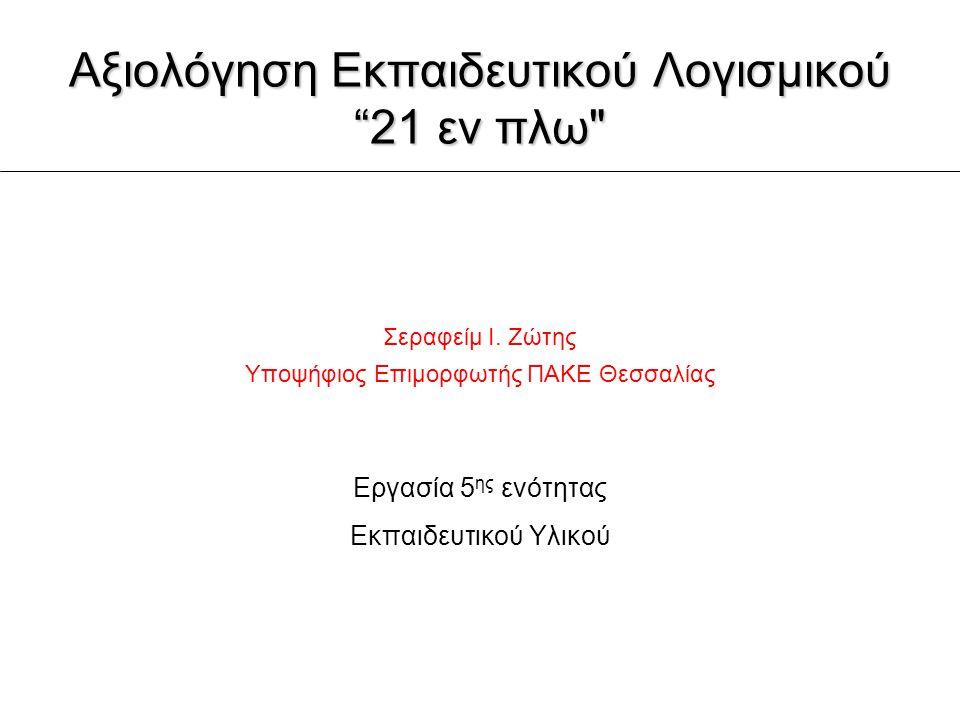 Αξιολόγηση Εκπαιδευτικού Λογισμικού 21 εν πλω Σεραφείμ Ι.