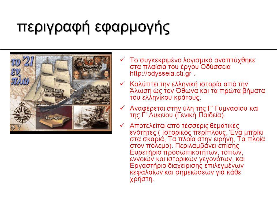 περιγραφή εφαρμογής Το συγκεκριμένο λογισμικό αναπτύχθηκε στα πλαίσια του έργου Οδύσσεια http://odysseia.cti.gr. Καλύπτει την ελληνική ιστορία από την