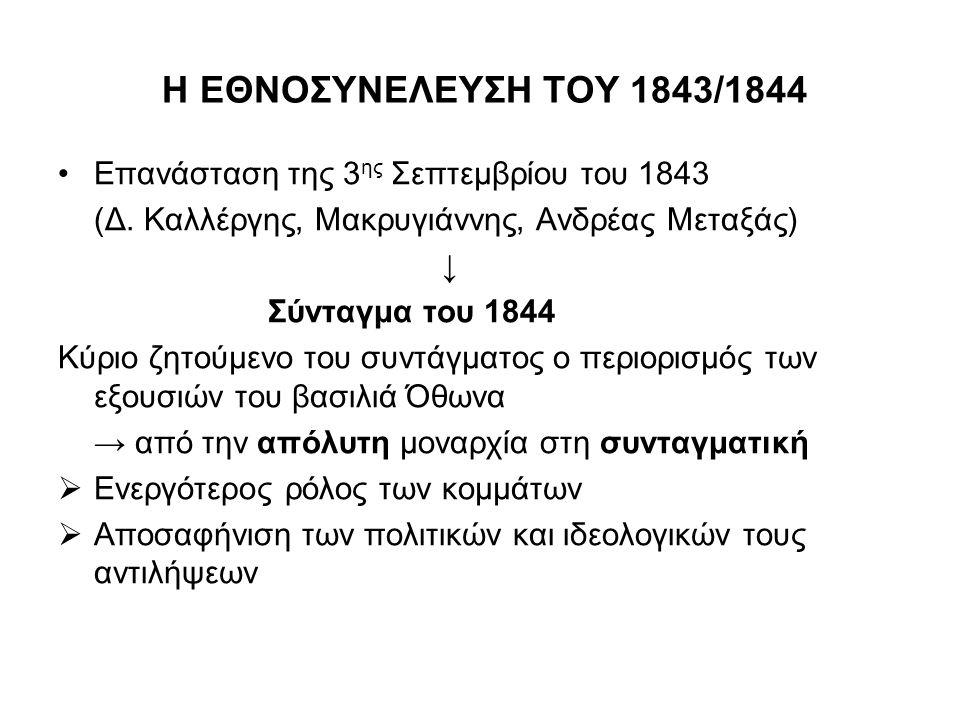Η ΕΘΝΟΣΥΝΕΛΕΥΣΗ ΤΟΥ 1843/1844 Επανάσταση της 3 ης Σεπτεμβρίου του 1843 (Δ. Καλλέργης, Μακρυγιάννης, Ανδρέας Μεταξάς) ↓ Σύνταγμα του 1844 Κύριο ζητούμε