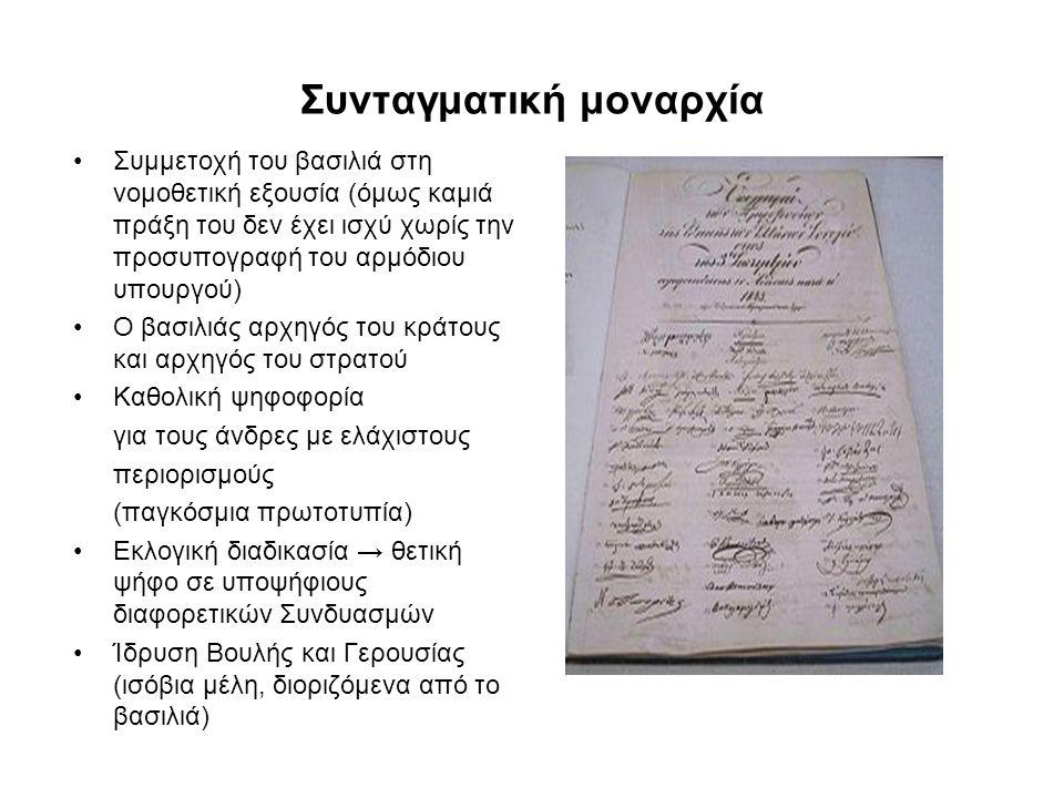 Συνταγματική μοναρχία Συμμετοχή του βασιλιά στη νομοθετική εξουσία (όμως καμιά πράξη του δεν έχει ισχύ χωρίς την προσυπογραφή του αρμόδιου υπουργού) Ο
