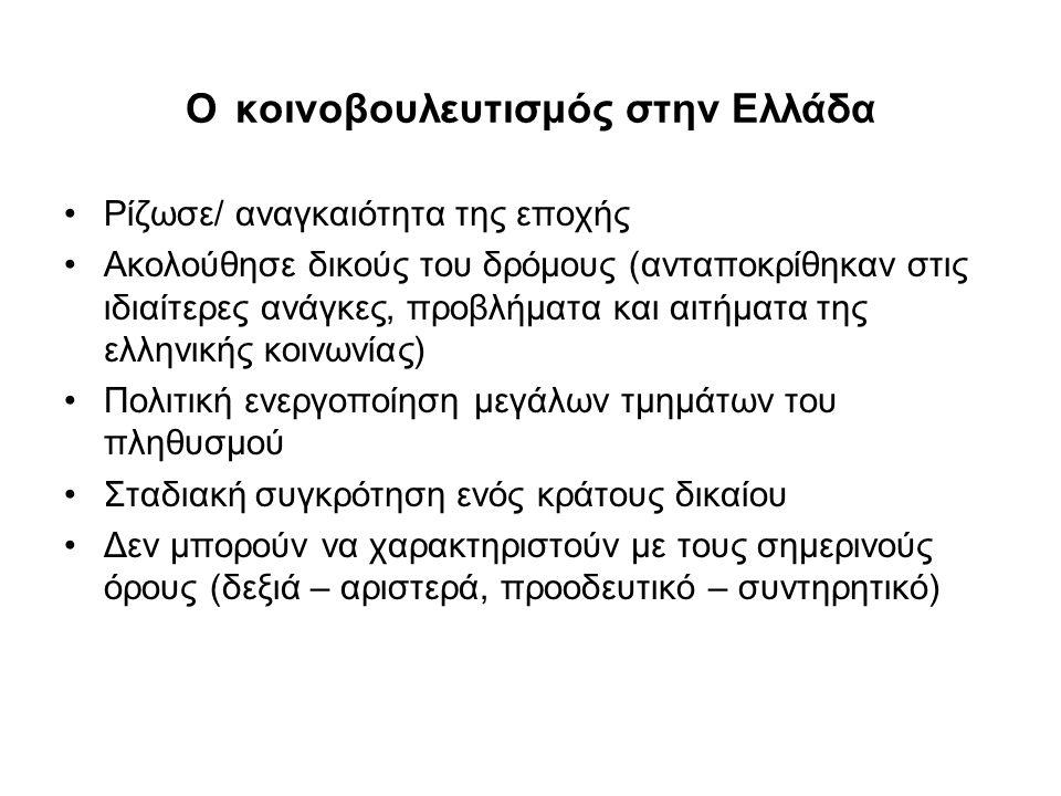 Ο κοινοβουλευτισμός στην Ελλάδα Ρίζωσε/ αναγκαιότητα της εποχής Ακολούθησε δικούς του δρόμους (ανταποκρίθηκαν στις ιδιαίτερες ανάγκες, προβλήματα και