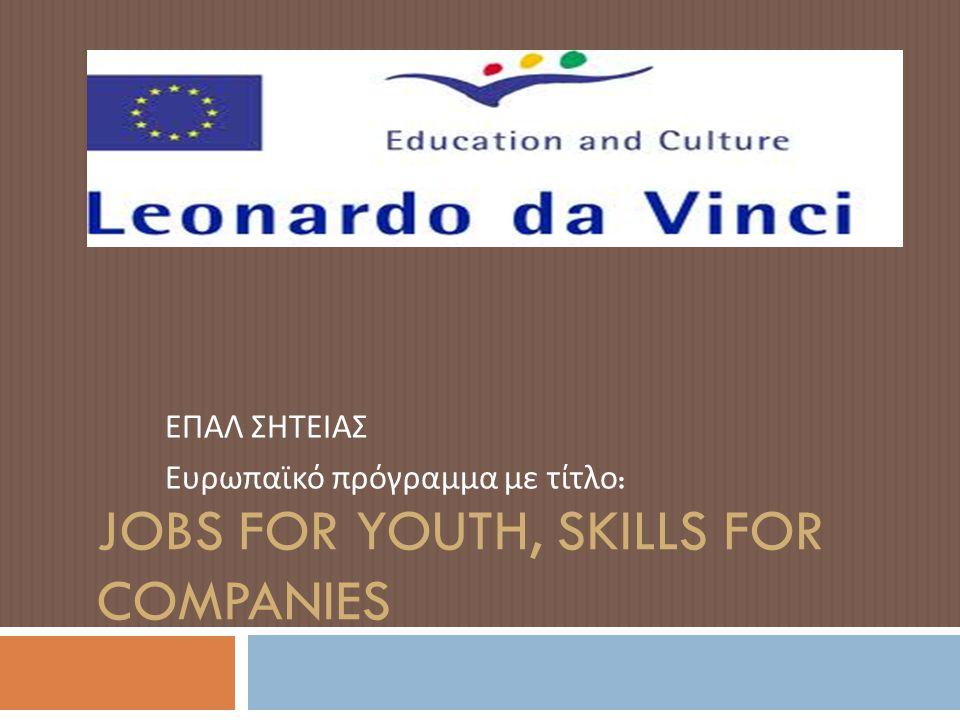 JOBS FOR YOUTH, SKILLS FOR COMPANIES ΕΠΑΛ ΣΗΤΕΙΑΣ Ευρωπαϊκό πρόγραμμα με τίτλο :