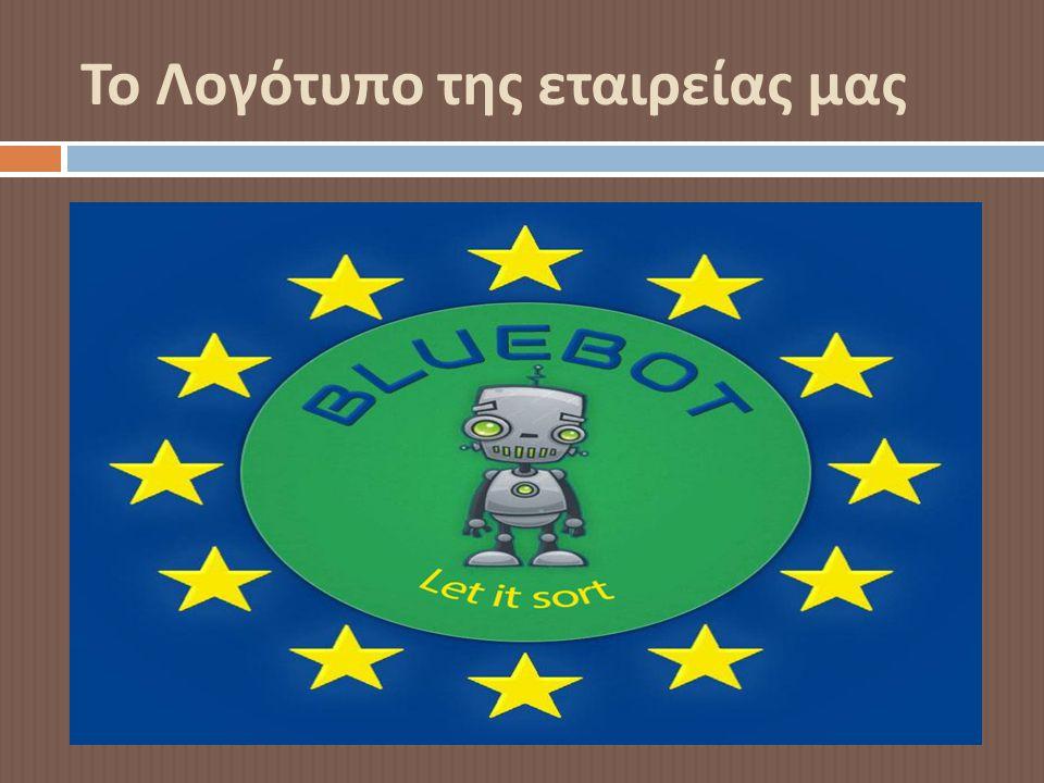Το Λογότυπο της εταιρείας μας