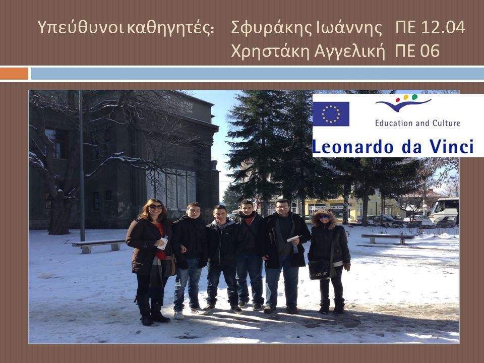 Υπεύθυνοι καθηγητές : Σφυράκης Ιωάννης ΠΕ 12.04 Χρηστάκη Αγγελική ΠΕ 06