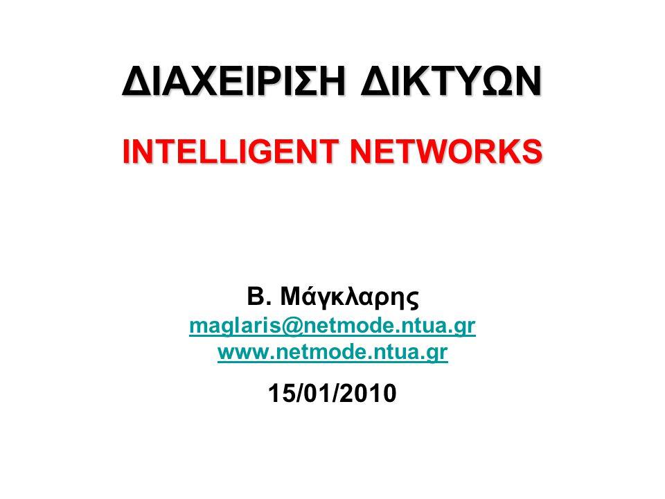ΔΙΑΧΕΙΡΙΣΗ ΔΙΚΤΥΩΝ INTELLIGENT NETWORKS Β.