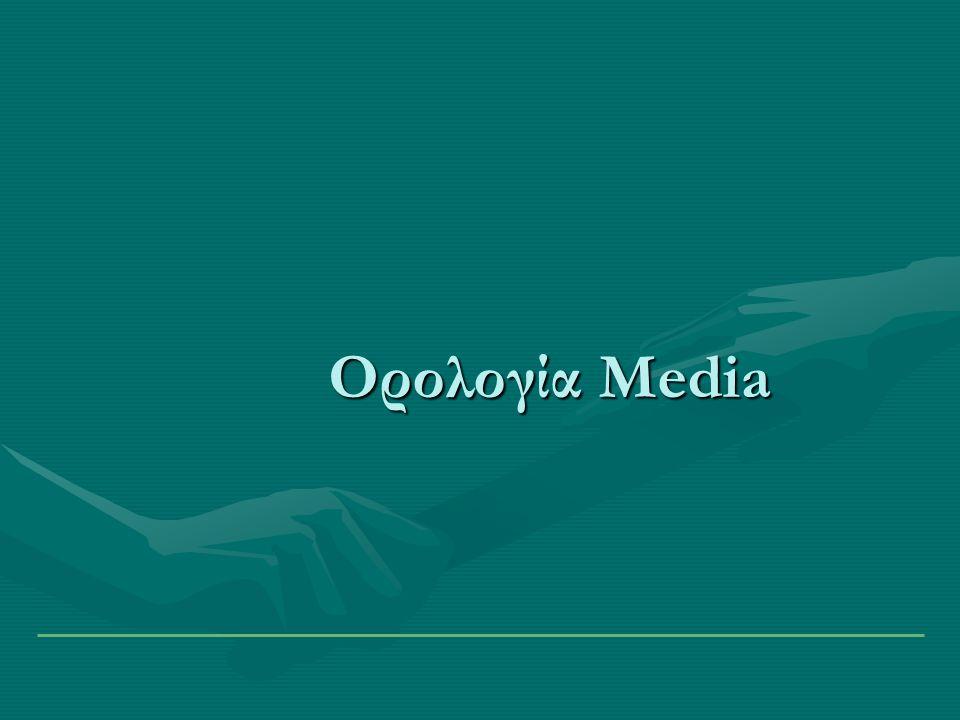 Ορολογία Media