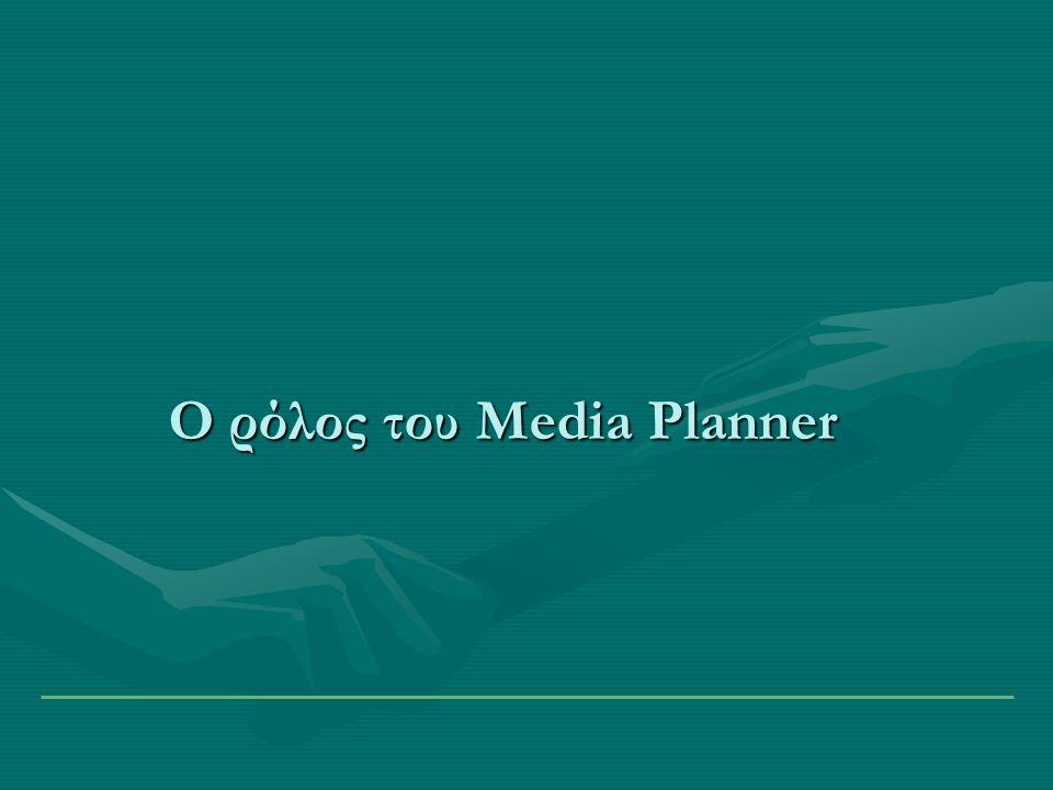 Ο ρόλος του Media Planner