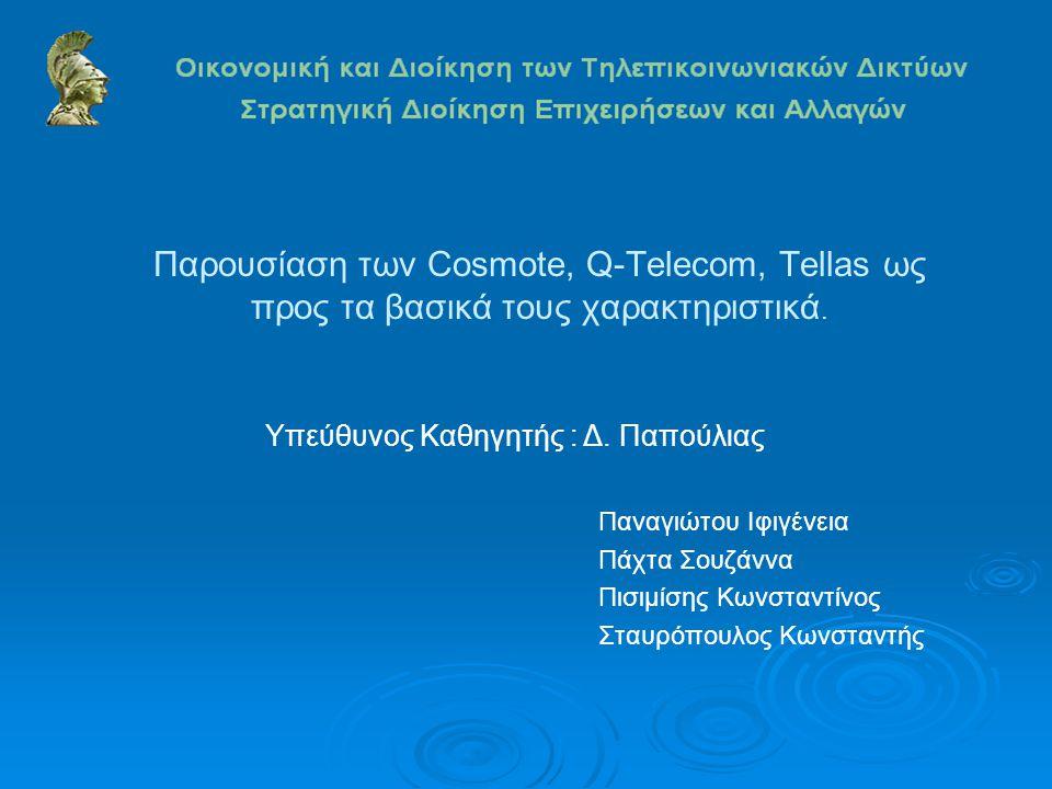 Παρουσίαση των Cosmote, Q-Telecom, Tellas ως προς τα βασικά τους χαρακτηριστικά. Παναγιώτου Ιφιγένεια Πάχτα Σουζάννα Πισιμίσης Κωνσταντίνος Σταυρόπουλ