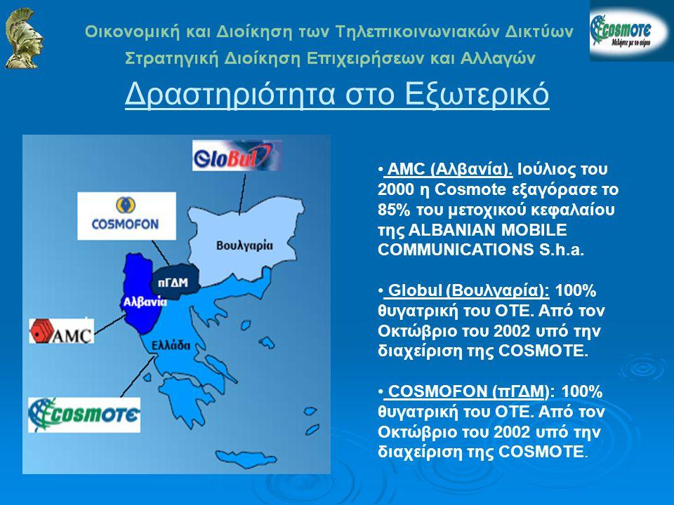 Δραστηριότητα στο Εξωτερικό AMC (Αλβανία). Ιούλιος του 2000 η Cosmote εξαγόρασε το 85% του μετοχικού κεφαλαίου της ALBANIAN MOBILE COMMUNICATIONS S.h.