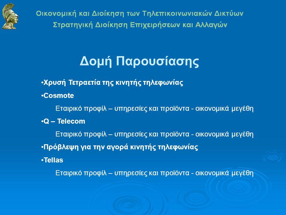 Δομή Παρουσίασης Χρυσή Τετραετία της κινητής τηλεφωνίας Cosmote Εταιρικό προφίλ – υπηρεσίες και προϊόντα - οικονομικά μεγέθη Q – Telecom Εταιρικό προφίλ – υπηρεσίες και προϊόντα - οικονομικά μεγέθη Πρόβλεψη για την αγορά κινητής τηλεφωνίας Tellas Εταιρικό προφίλ – υπηρεσίες και προϊόντα - οικονομικά μεγέθη