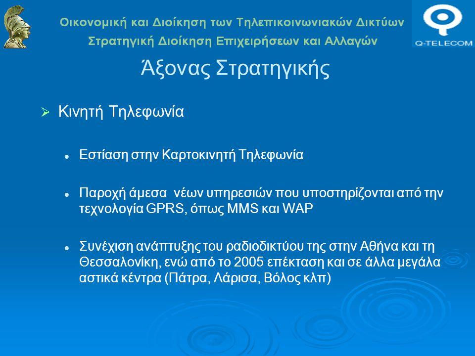 Άξονας Στρατηγικής  Κινητή Τηλεφωνία Εστίαση στην Καρτοκινητή Τηλεφωνία Παροχή άμεσα νέων υπηρεσιών που υποστηρίζονται από την τεχνολογία GPRS, όπως MMS και WAP Συνέχιση ανάπτυξης του ραδιοδικτύου της στην Αθήνα και τη Θεσσαλονίκη, ενώ από το 2005 επέκταση και σε άλλα μεγάλα αστικά κέντρα (Πάτρα, Λάρισα, Βόλος κλπ)