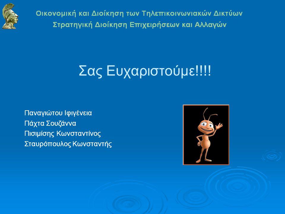 Σας Ευχαριστούμε!!!! Παναγιώτου Ιφιγένεια Πάχτα Σουζάννα Πισιμίσης Κωνσταντίνος Σταυρόπουλος Κωνσταντής
