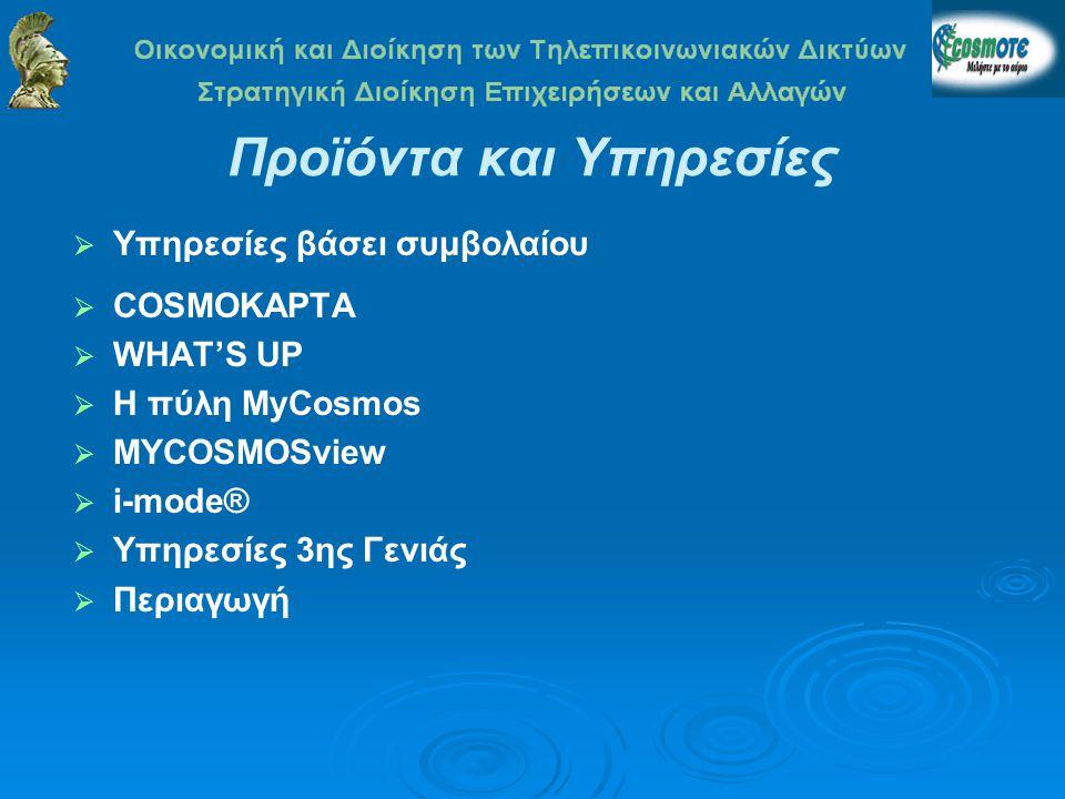 Προϊόντα και Υπηρεσίες  Υπηρεσίες βάσει συμβολαίου  COSMOΚΑΡΤΑ  WΗΑΤ'S UP  Η πύλη MyCosmos  MYCOSMOSview  i-mode®  Υπηρεσίες 3ης Γενιάς  Περιαγωγή