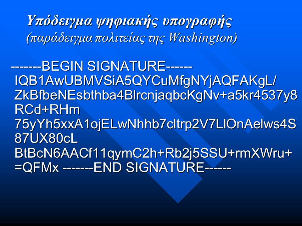 Υπόδειγμα ψηφιακής υπογραφής (παράδειγμα πολιτείας της Washington) -------BEGIN SIGNATURE------ IQB1AwUBMVSiA5QYCuMfgNYjAQFAKgL/ ZkBfbeNEsbthba4BlrcnjaqbcKgNv+a5kr4537y8 RCd+RHm 75yYh5xxA1ojELwNhhb7cltrp2V7LlOnAelws4S 87UX80cL BtBcN6AACf11qymC2h+Rb2j5SSU+rmXWru+ =QFMx -------END SIGNATURE------ -------BEGIN SIGNATURE------ IQB1AwUBMVSiA5QYCuMfgNYjAQFAKgL/ ZkBfbeNEsbthba4BlrcnjaqbcKgNv+a5kr4537y8 RCd+RHm 75yYh5xxA1ojELwNhhb7cltrp2V7LlOnAelws4S 87UX80cL BtBcN6AACf11qymC2h+Rb2j5SSU+rmXWru+ =QFMx -------END SIGNATURE------