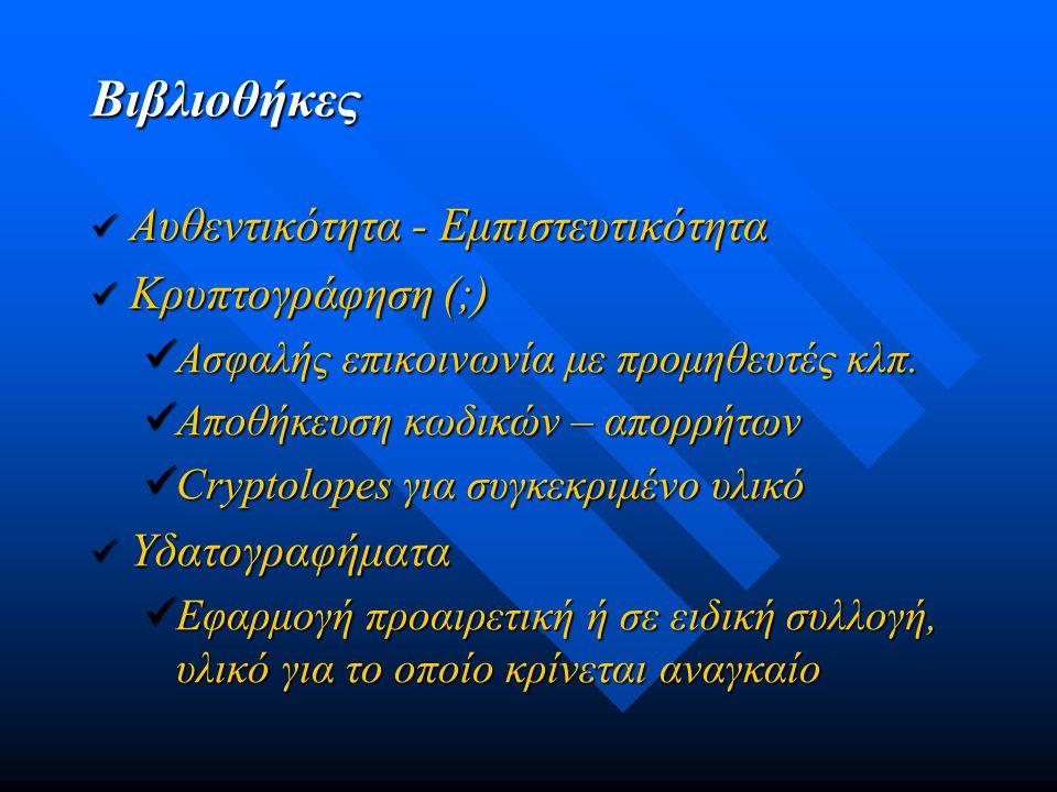 Βιβλιοθήκες Αυθεντικότητα - Εμπιστευτικότητα Αυθεντικότητα - Εμπιστευτικότητα Κρυπτογράφηση (;) Κρυπτογράφηση (;) Ασφαλής επικοινωνία με προμηθευτές κλπ.