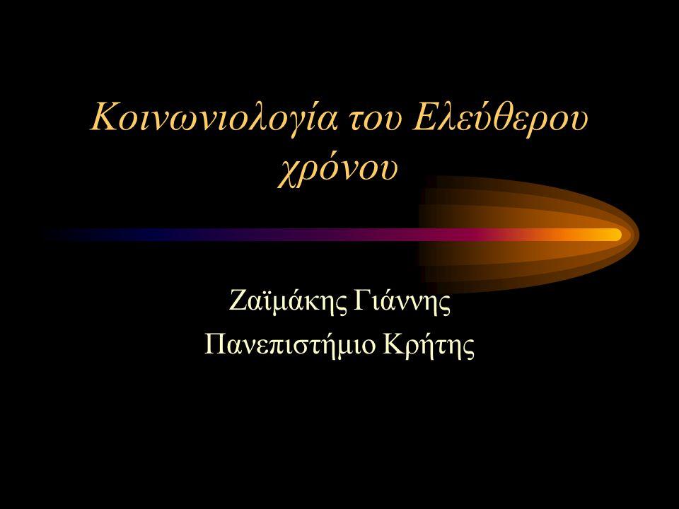 Κοινωνιολογία του Ελεύθερου χρόνου Ζαϊμάκης Γιάννης Πανεπιστήμιο Κρήτης