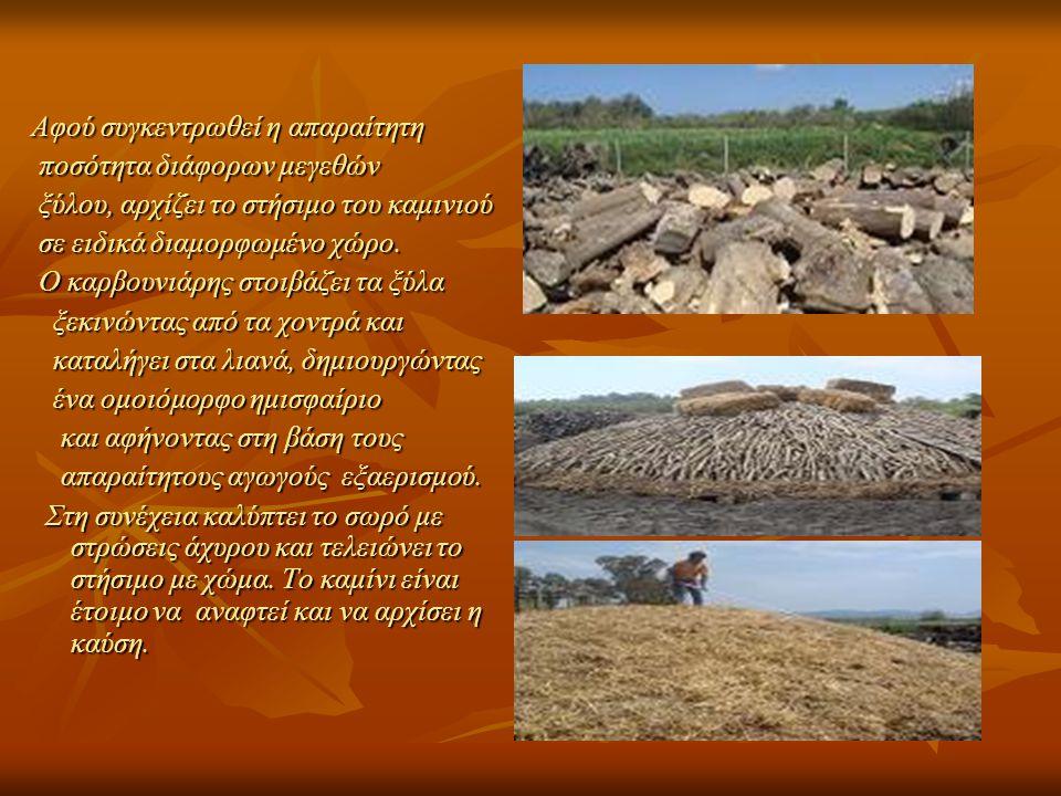Αφού συγκεντρωθεί η απαραίτητη ποσότητα διάφορων μεγεθών ποσότητα διάφορων μεγεθών ξύλου, αρχίζει το στήσιμο του καμινιού ξύλου, αρχίζει το στήσιμο το
