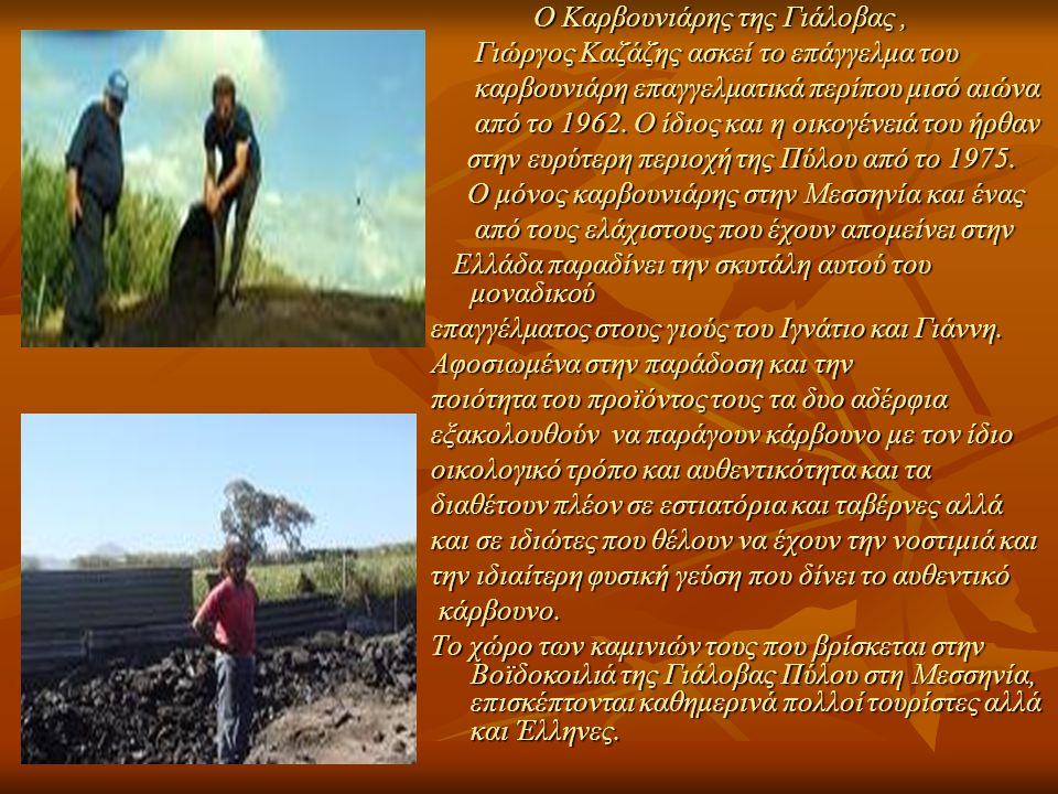 Ο Καρβουνιάρης της Γιάλοβας, Ο Καρβουνιάρης της Γιάλοβας, Γιώργος Καζάζης ασκεί το επάγγελμα του Γιώργος Καζάζης ασκεί το επάγγελμα του καρβουνιάρη επ