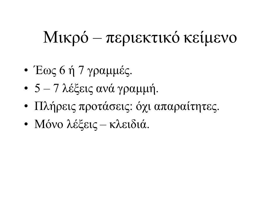 Μικρό – περιεκτικό κείμενο Έως 6 ή 7 γραμμές. 5 – 7 λέξεις ανά γραμμή.
