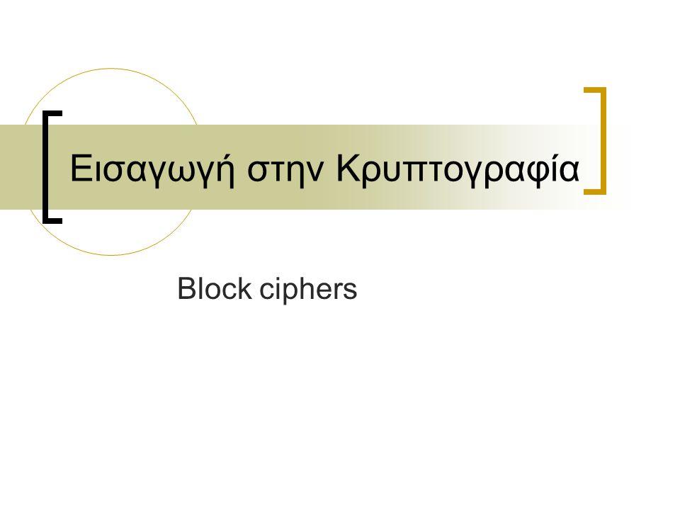 Εισαγωγή στην Κρυπτογραφία Block ciphers