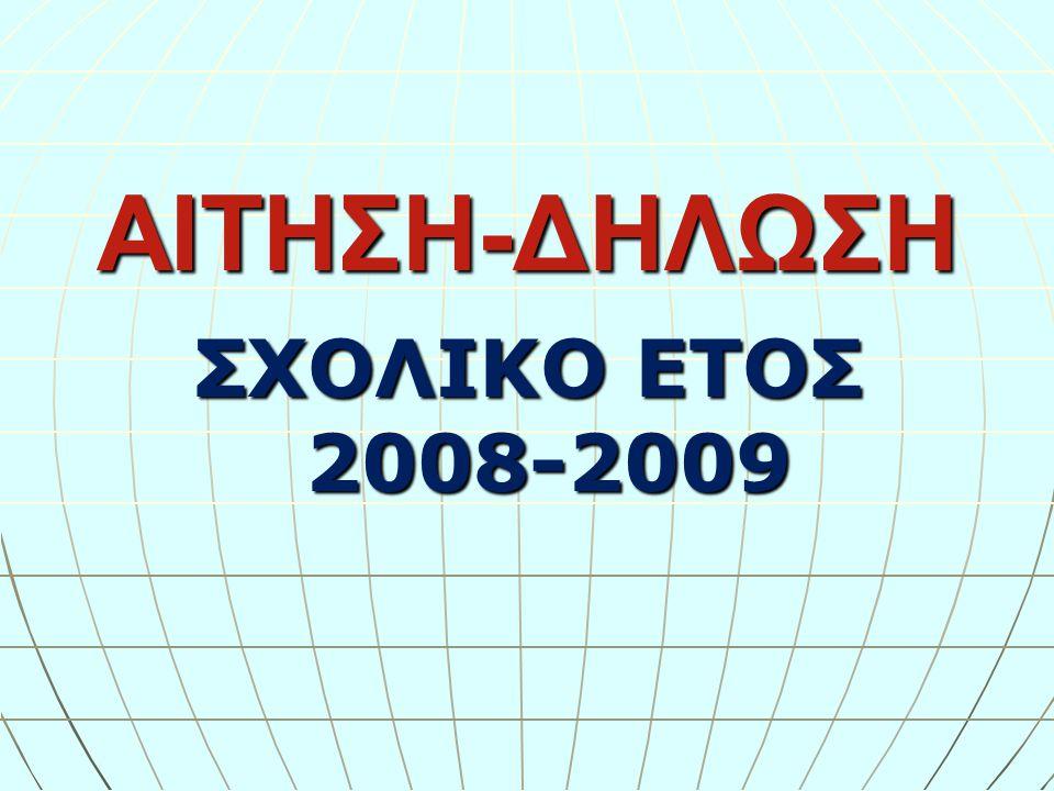 ΑΙΤΗΣΗ-ΔΗΛΩΣΗ ΣΧΟΛΙΚΟ ΕΤΟΣ 2008-2009