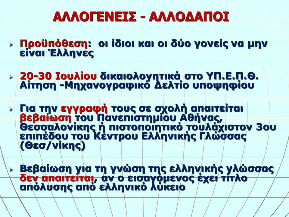 ΑΛΛΟΓΕΝΕΙΣ - ΑΛΛΟΔΑΠΟΙ  Προϋπόθεση: οι ίδιοι και οι δύο γονείς να μην είναι Έλληνες  20-30 Ιουλίου δικαιολογητικά στο ΥΠ.Ε.Π.Θ.