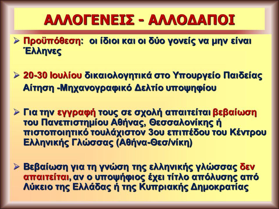 ΑΛΛΟΓΕΝΕΙΣ - ΑΛΛΟΔΑΠΟΙ  Προϋπόθεση: οι ίδιοι και οι δύο γονείς να μην είναι Έλληνες  20-30 Ιουλίου δικαιολογητικά στο Υπουργείο Παιδείας Αίτηση -Μηχ