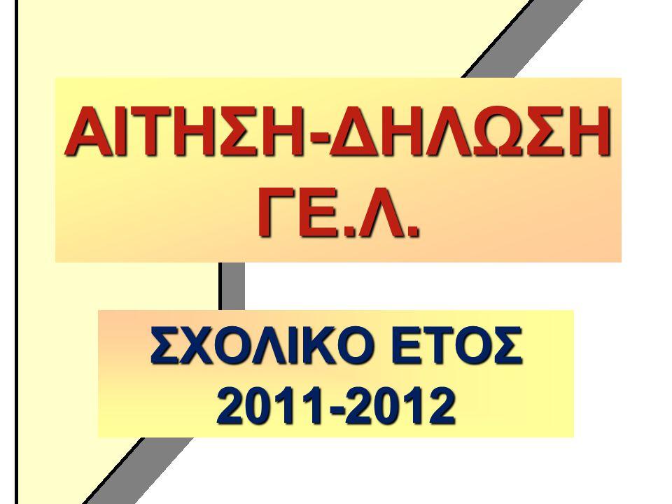 ΑΙΤΗΣΗ-ΔΗΛΩΣΗ ΓΕ.Λ. ΣΧΟΛΙΚΟ ΕΤΟΣ 2011-2012