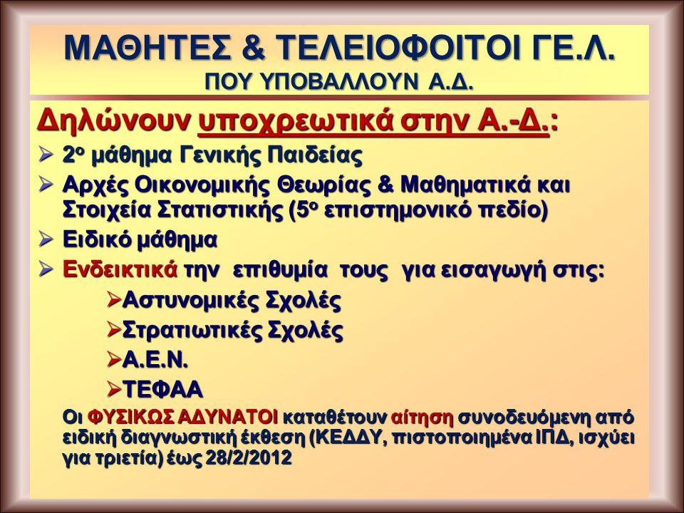 ΑΛΛΟΓΕΝΕΙΣ - ΑΛΛΟΔΑΠΟΙ  Προϋπόθεση: οι ίδιοι και οι δύο γονείς να μην είναι Έλληνες  20-30 Ιουλίου δικαιολογητικά στο Υπουργείο Παιδείας Αίτηση -Μηχανογραφικό Δελτίο υποψηφίου Αίτηση -Μηχανογραφικό Δελτίο υποψηφίου  Για την εγγραφή τους σε σχολή απαιτείται βεβαίωση του Πανεπιστημίου Αθήνας, Θεσσαλονίκης ή πιστοποιητικό τουλάχιστον 3ου επιπέδου του Κέντρου Ελληνικής Γλώσσας (Αθήνα-Θεσ/νίκη)  Βεβαίωση για τη γνώση της ελληνικής γλώσσας δεν απαιτείται, αν ο υποψήφιος έχει τίτλο απόλυσης από Λύκειο της Ελλάδας ή της Κυπριακής Δημοκρατίας