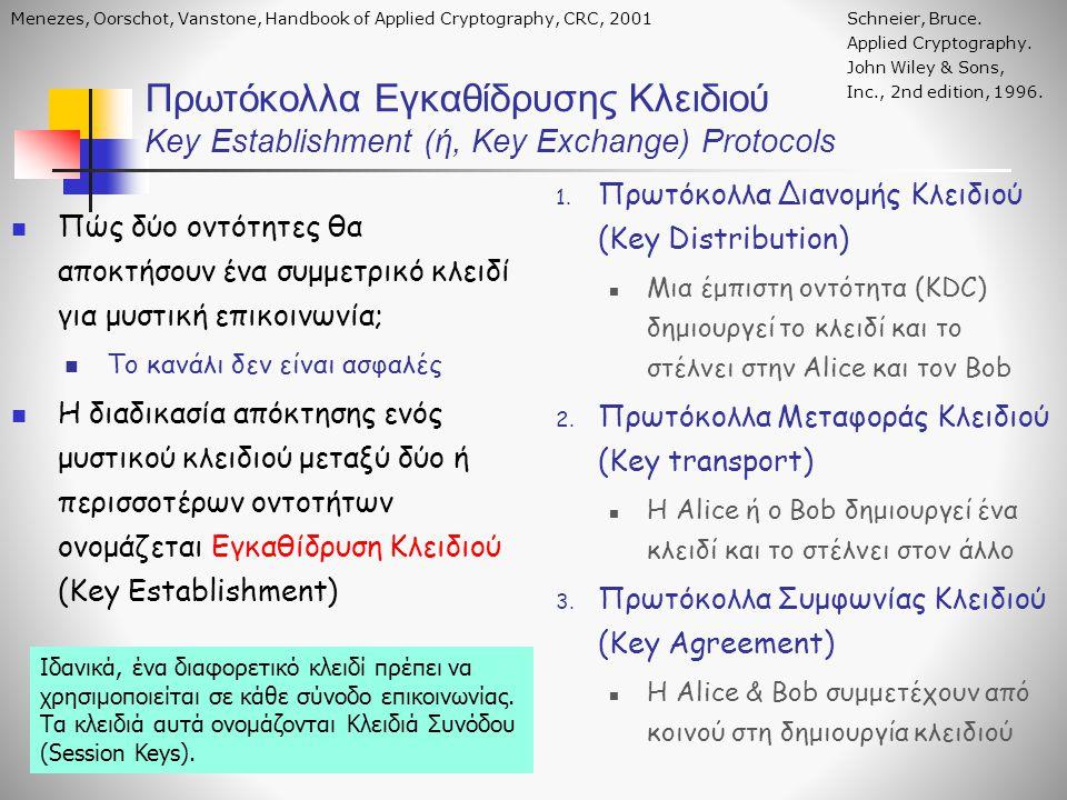 Πρωτόκολλα Εγκαθίδρυσης Κλειδιού Key Establishment (ή, Key Exchange) Protocols 1. Πρωτόκολλα Διανομής Κλειδιού (Key Distribution) Μια έμπιστη οντότητα