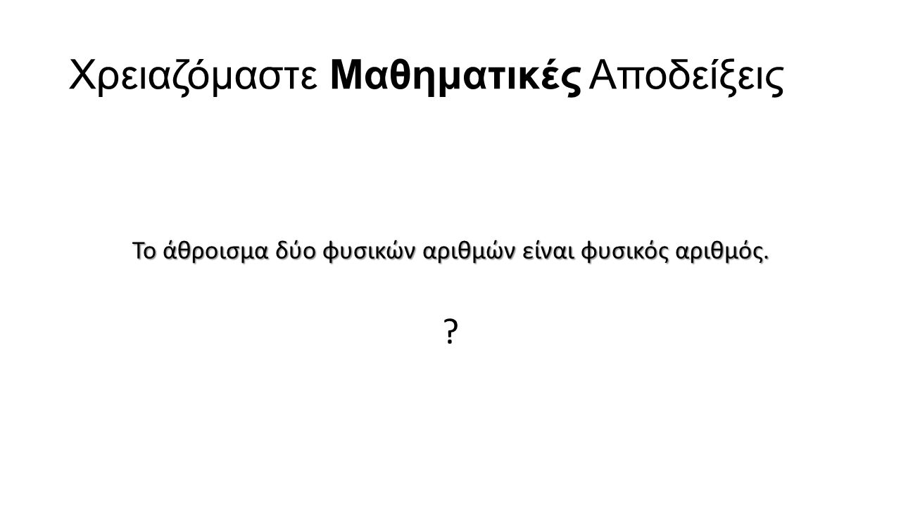 Καταστάσεις Αλφάβητα Μεταβάσεις Αρχή (αρχική κατάσταση) Τέλος (κατάσταση αποδοχής)