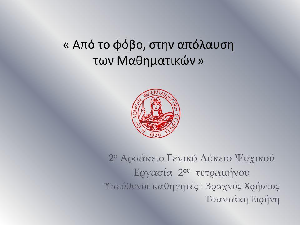 Εργάσθηκαν οι μαθητές : 1 η Ομάδα : Βραχνής Γιώργος Σαμπάνης Αλέξανδρος Διαβάτης Βασίλης Καριαννάκη Γεωργία Μακράκη Νατάσα Αναστασάκης Άγγελος 2 η Ομάδα : Αθηνά Κωνσταντάρα Μαργαρίτα Σταθοπούλου Άγγελος Φραγκούλης Σωκράτης Ποταμιάνος Σαπουντζάκη Άννα - Μαρία Σαπουντζάκη Γωγώ Σουλτανάκης Θοδωρής 3 η Ομάδα : Σαραντοπούλου Αθηνά Πουπάκη Σοφία Παπαδημητρίου Στεριάνα Παναγάκη Μαρτίνα Μωραΐτη Δήμητρα 4 η Ομάδα : Παργινός Κωνσταντίνος Γκίβαλου Αναστασία Γιαννίκου Εύη Σαλτέλλης Άγγελος Ρέτσα Αντιγόνη Παπαγεωργίου Δημήτρης
