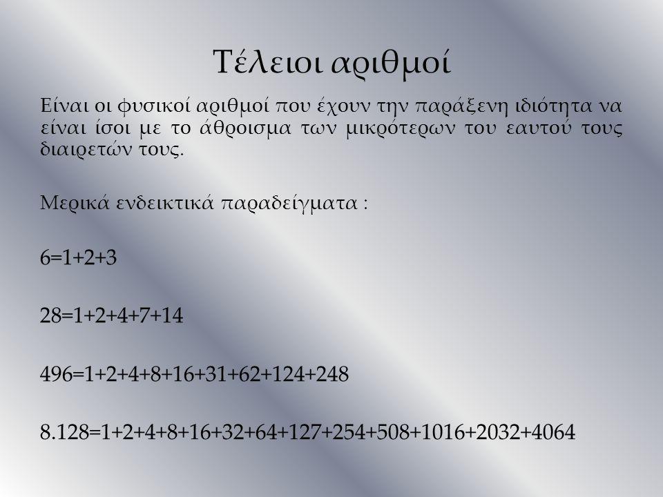 Τέλειοι αριθμοί Είναι οι φυσικοί αριθμοί που έχουν την παράξενη ιδιότητα να είναι ίσοι με το άθροισμα των μικρότερων του εαυτού τους διαιρετών τους. Μ
