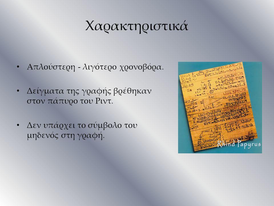 Χαρακτηριστικά Απλούστερη - λιγότερο χρονοβόρα. Δείγματα της γραφής βρέθηκαν στον πάπυρο του Ριντ. Δεν υπάρχει το σύμβολο του μηδενός στη γραφή.