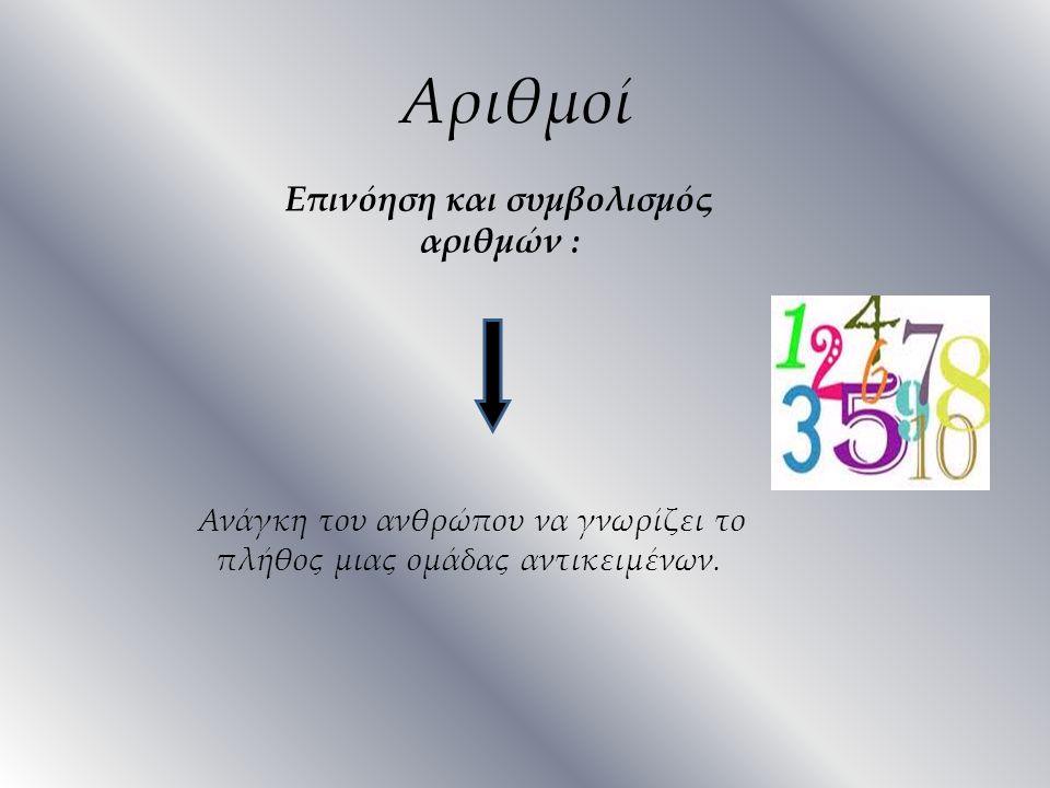 Σκεφτείτε ένα διψήφιο αριθμό π.χ.: 65