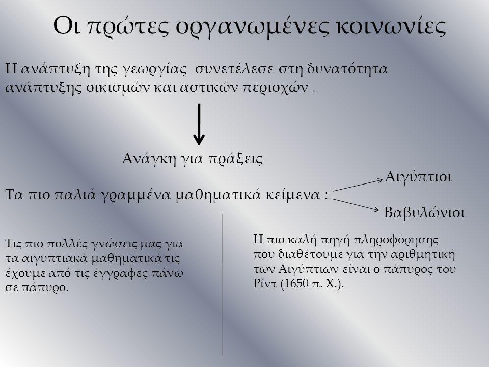 Ερμηνεία 2 ου Αλγορίθμου Ακολουθούμε τα βήματα με τη σειρά της εκφώνησης αντικαθιστώντας με x και y τους δύο αριθμούς αντίστοιχα.