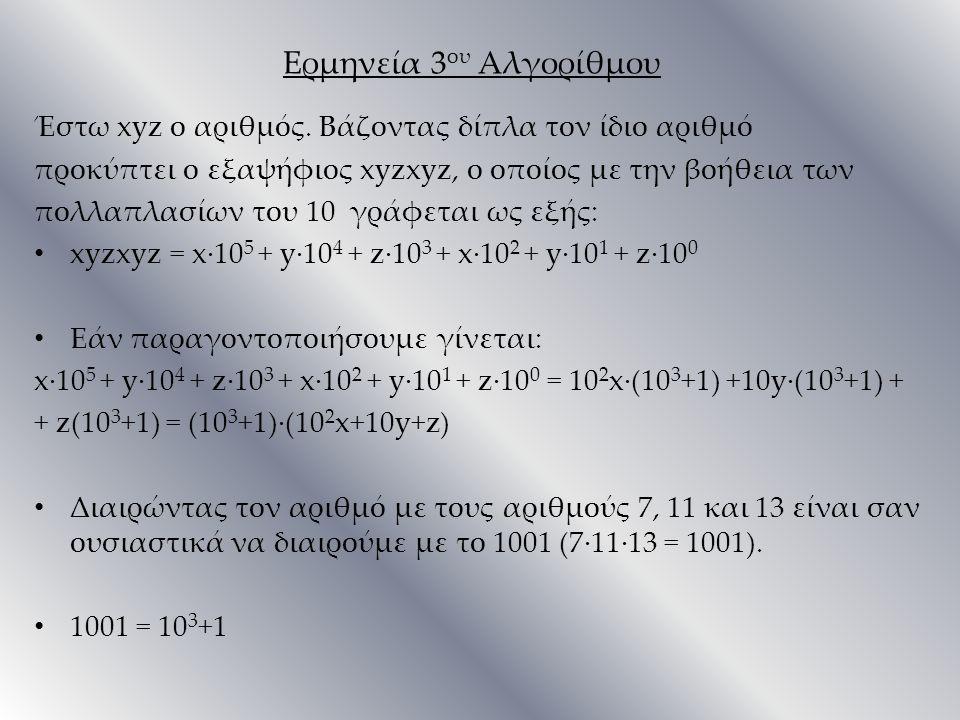 Ερμηνεία 3 ου Αλγορίθμου Έστω xyz ο αριθμός. Βάζοντας δίπλα τον ίδιο αριθμό προκύπτει ο εξαψήφιος xyzxyz, ο οποίος με την βοήθεια των πολλαπλασίων του