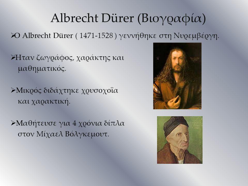 Albrecht Dürer (Βιογραφία)  Ο Albrecht Dürer ( 1471-1528 ) γεννήθηκε στη Νυρεμβέργη.  Ήταν ζωγράφος, χαράκτης και μαθηματικός.  Mικρός διδάχτηκε χρ