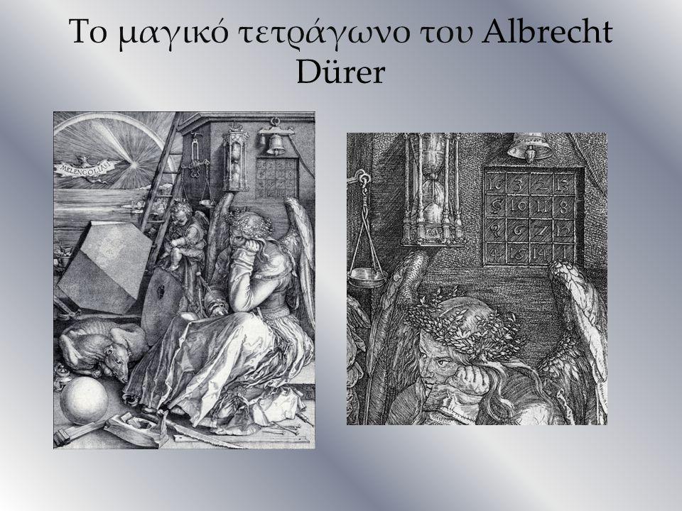 Το μαγικό τετράγωνο του Albrecht Dürer